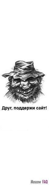 moscow-faq